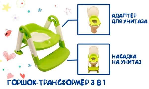 Детский горшок-трансформер