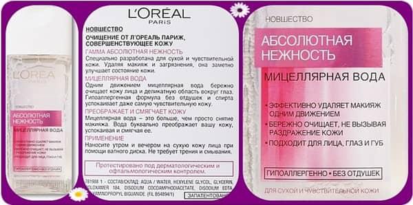 Мицеллярная вода Лореаль ассортимент