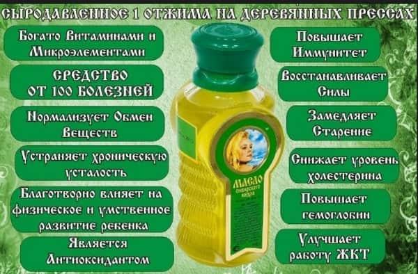 Польза кедрового масла