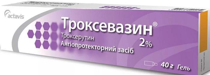 Троксевазин упаковка