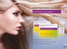 Никотиновая кислота для волос: способ применения дома