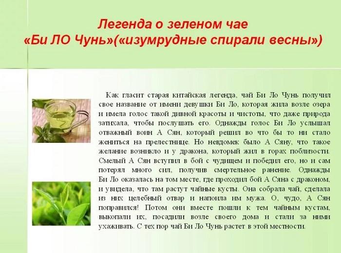 Китайская легенда о зеленом чае