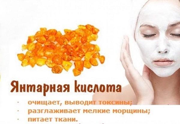 Маски для лица с янтарем
