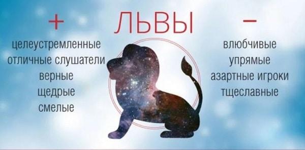 Черты характера Льва по гороскопу