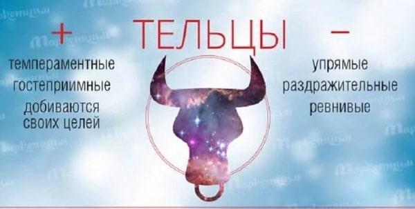 Любовный гороскоп на 2021 год для Тельцов