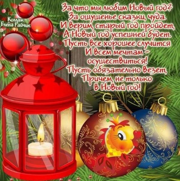 Поздравления с Новым годом короткие красивые