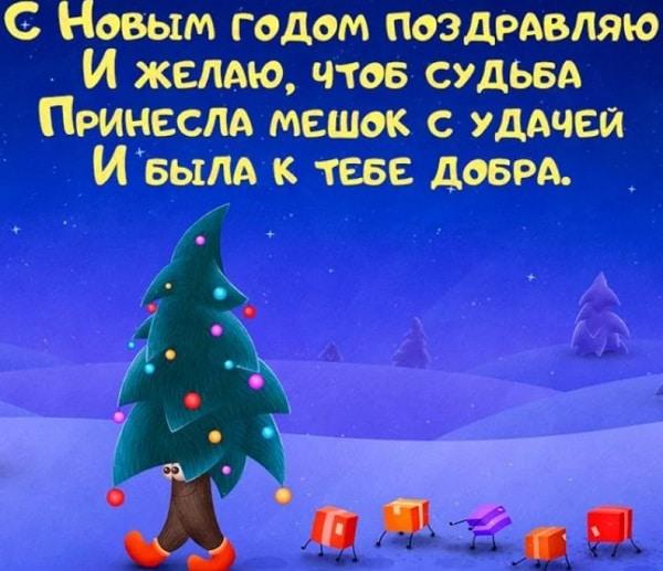 Новогодние пожелания короткие смешные и с юмором