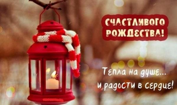 Поздравления с Рождеством 2021 своими словами