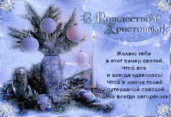 СМС поздравления с Рождеством: короткие в стихах