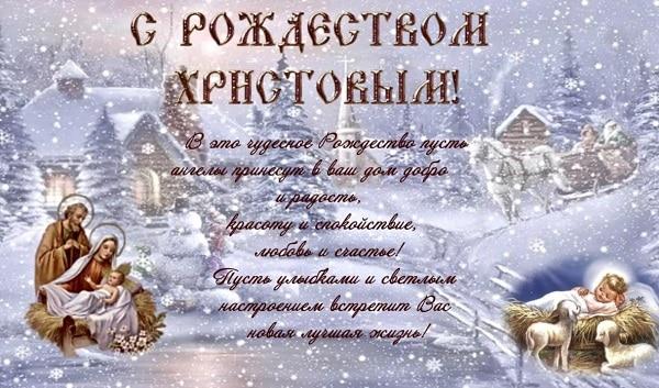 Поздравления с Рождеством в прозе: короткие и душевные (2-3 строчки)