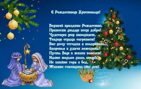 Красивые пожелания на Рождество Христово в стихах: теплые и добрые