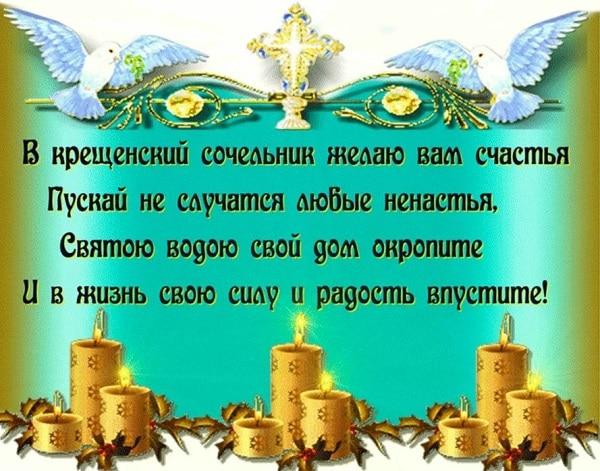 Поздравления в Сочельник перед Рождеством православным своими словами
