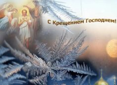 Поздравления с Крещением Господним 2021 в стихах и прозе
