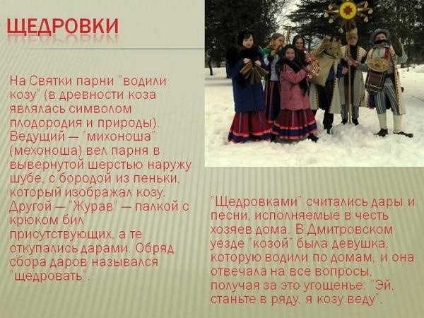 Короткие колядки на Старый Новый год 2021 в стихах для детей