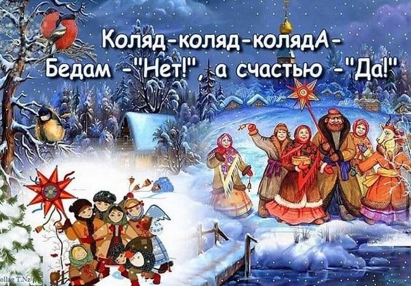 Колядки на Старый Новый год 2021 в стихах детские