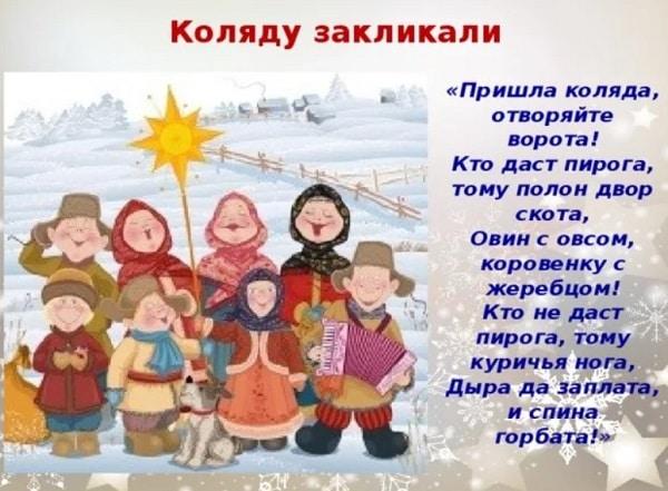 Колядки на Старый Новый год 2021 в стихах длинные