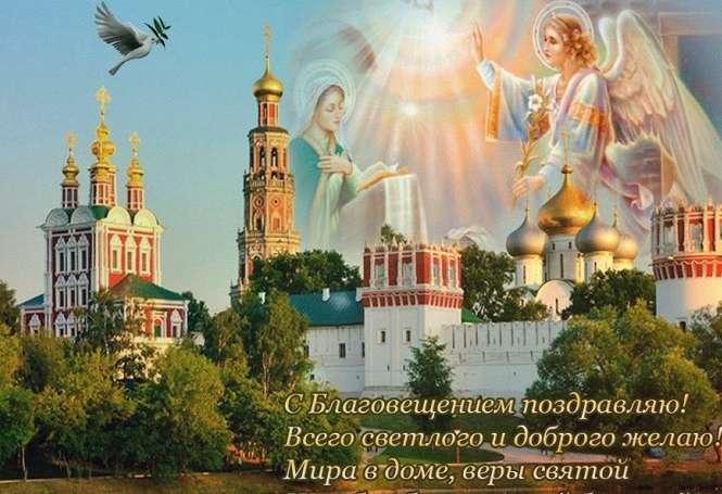 Благовещение 2021: какого числа в России