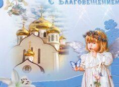 Благовещение 2021: какого числа в России отмечают праздник