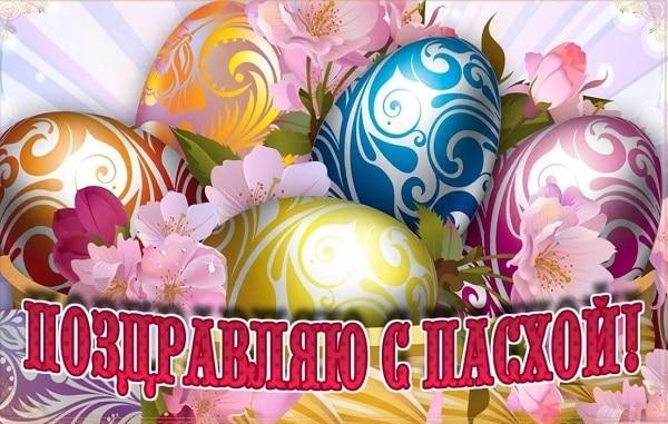 Поздравительная пасхальная открытка с крашенными яйцами