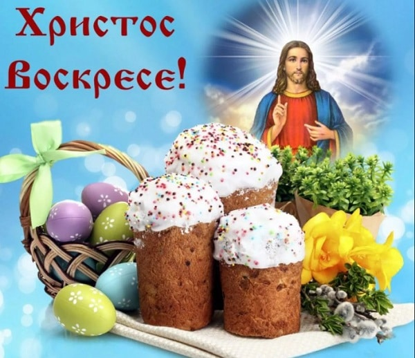 Картинка Христос Воскресе