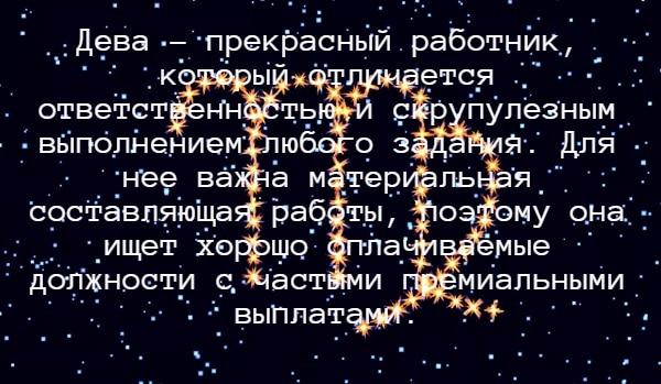 Гороскоп для Девы на 2022 год