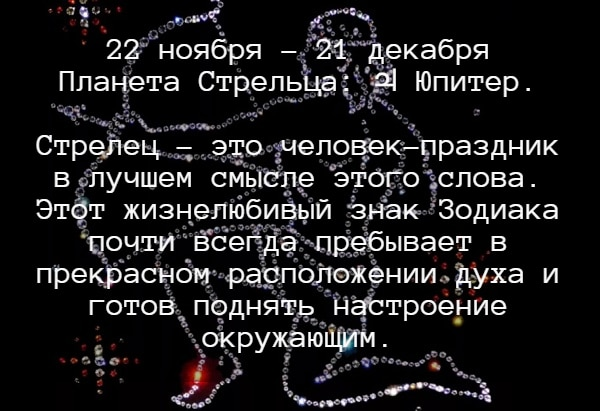 Гороскоп на 2022 год для Стрельца