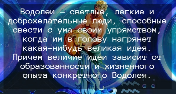 Гороскоп на 2022 год для Водолея